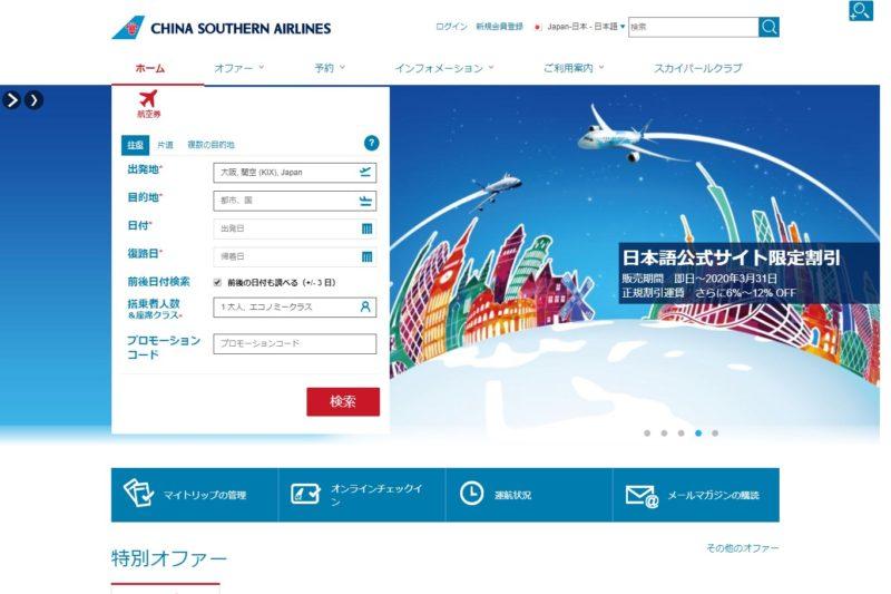 中国南方航空公式サイト