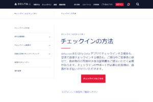 デルタ航空チェックインページ(出典:公式サイト)