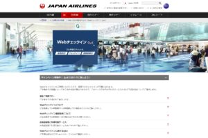 JAL Webチェックイン