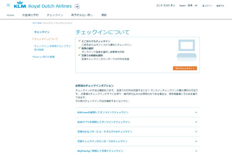 KLMオランダ航空チェックインページ(出典:公式サイト)
