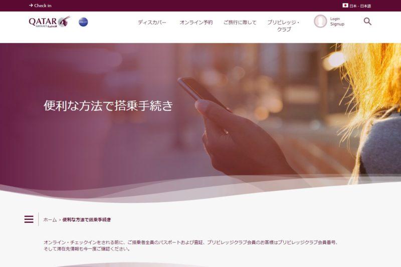 カタール航空チェックインページ(出典:公式サイト)