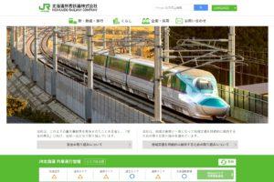 JR北海道公式サイト