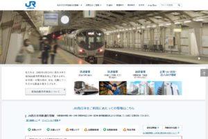 JR西日本公式サイト
