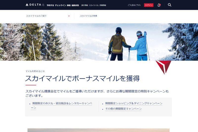 デルタ航空 公式サイト