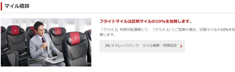JAL マイル10%加算